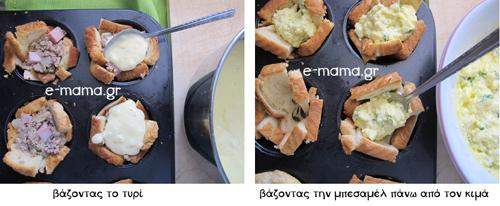 φωλίτσες με κιμά ή τυρί 11-12