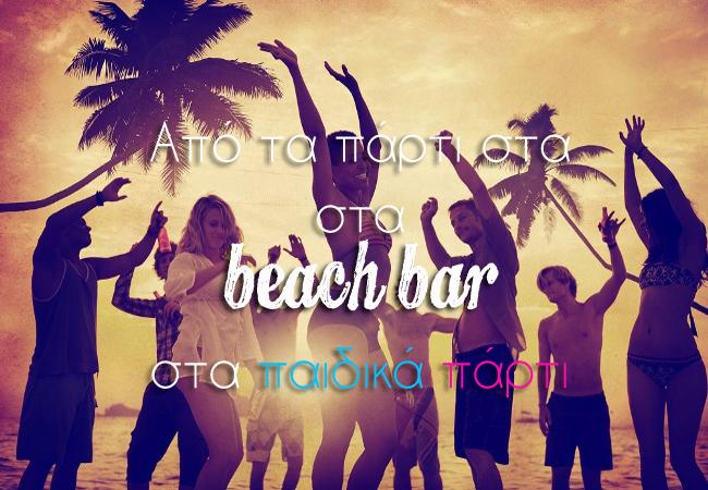 Από τα πάρτι στα beach bar, στα παιδικά πάρτι