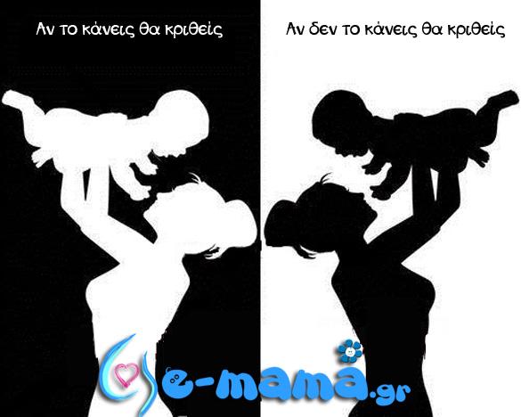Για τι κρίνονται περισσότερο οι μαμάδες