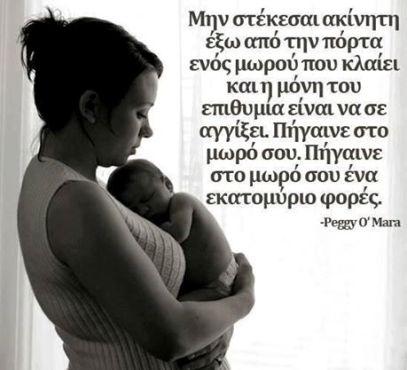 emamagr γράμμα από το μωρό που εκπαιδεύεται στον ύπνο