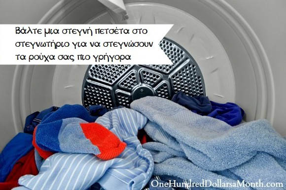 clothes and towels in the dryer. Fresh, clean and ready to fold