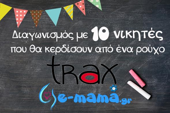 81589d60554 Διαγωνισμός με 10 νικητές – παιδικά ρούχα Trax - e-mama.gr