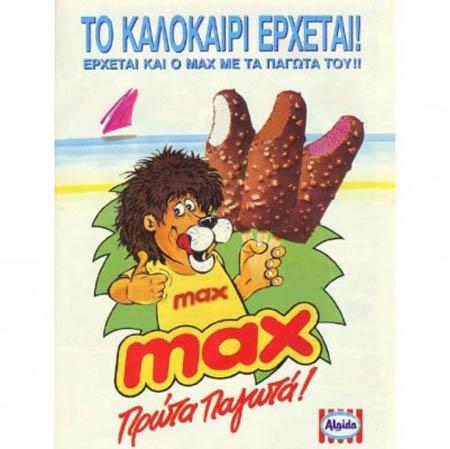 παγωτό max