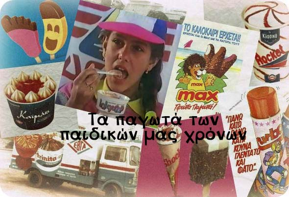 ice cream from our childhood