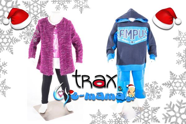 a652de3e955 ΕΛΗΞΕ: Διαγωνισμός παιδικά ρούχα Trax - e-mama.gr