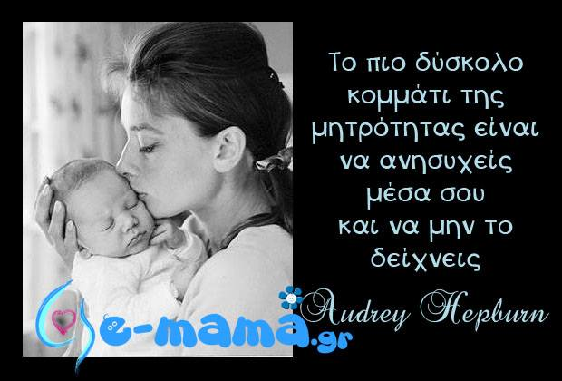 Audrey Hepburn mother