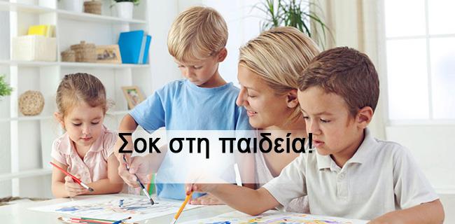 σοκ στη παιδεία