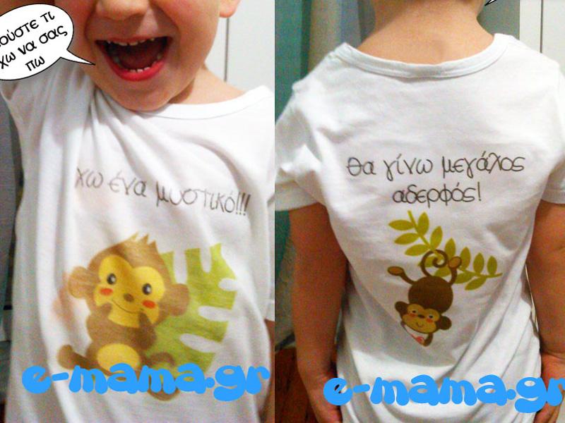 152655c7d8d1 Πώς να φτιάξεις μπλουζάκι με σιδερότυπο - e-mama.gr