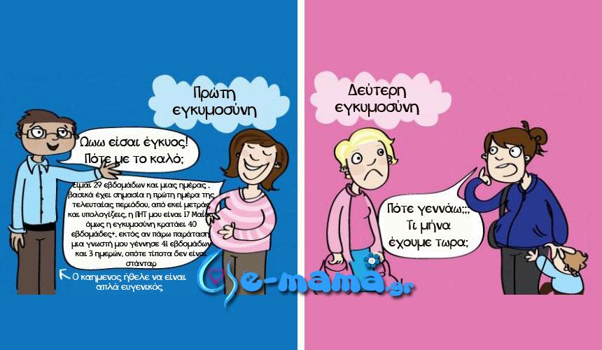 πρώτη και δεύτερη εγκυμοσύνη 8 διαφορές