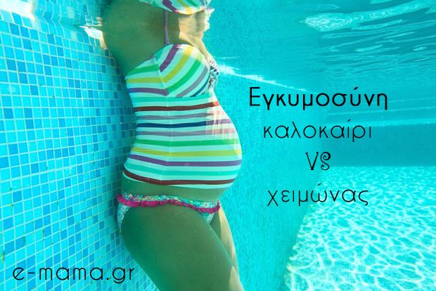 Τελευταίες μέρες εγκυμοσύνης χειμώνας VS καλοκαίρι