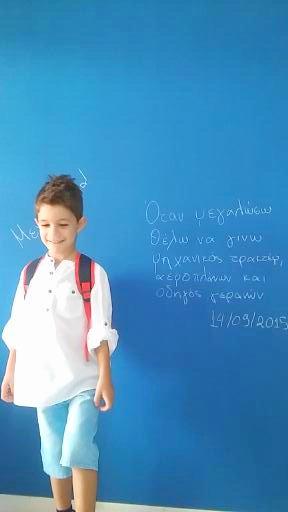 """Πρώτη μέρα στο σχολείο: η δική μας """"σχολική"""" παράδοση"""