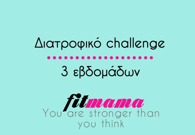 Διατροφικό challenge 3 εβδομάδων 2