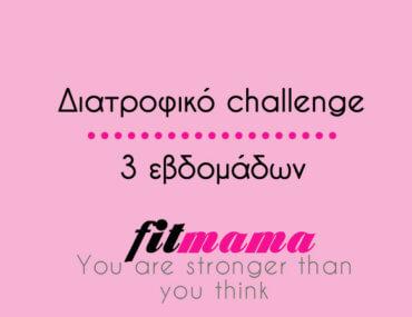 Διατροφικό challenge 3 εβδομάδων (πρώτο)