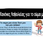 10 βασικοί Κανόνες Ασφάλειας για το παιδικό σώμα
