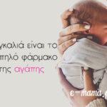 Όσο περισσότερο αγκαλιάζεις το μωρό σου τόσο πιο έξυπνο θα γίνει