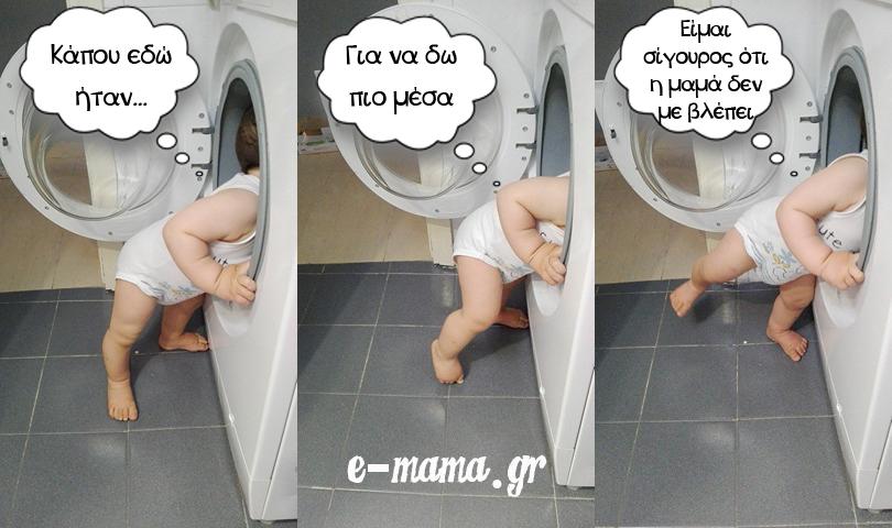 Φοίβος στο πλυντήριο