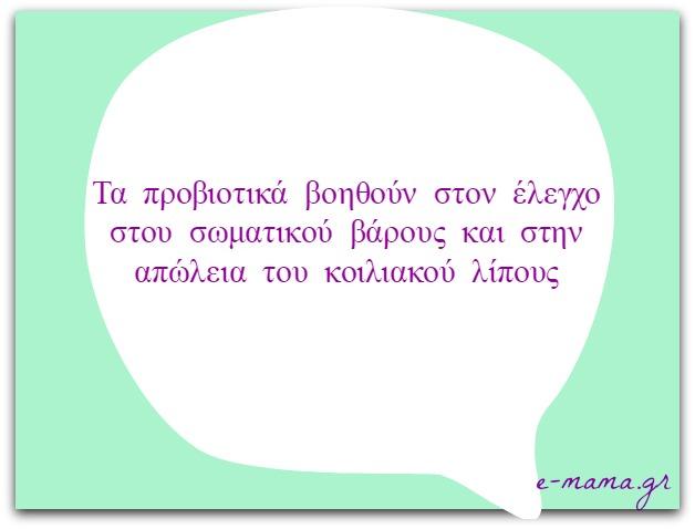 proviotika