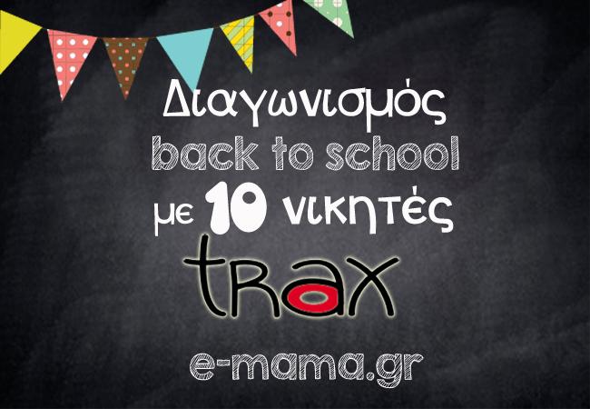 Διαγωνισμός Trax back to school με 10 νικητές