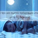 8 tips για σωστό πρόγραμμα ύπνου μετά τις διακοπές