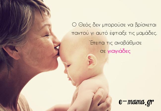 Η γιαγιά είναι δώρο Θεού e-mamagr