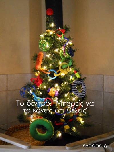 Προτάσεις Χριστουγεννιάτικων δέντρων όταν έχεις παδιά 5