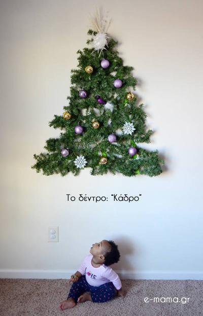 Προτάσεις Χριστουγεννιάτικων δέντρων όταν έχεις παδιά 6