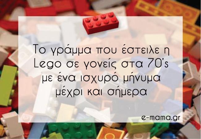 Το γράμμα που έστειλε η Lego σε γονείς τη δεκαετία του '70 με ένα ισχυρό μήνυμα μέχρι και σήμερα