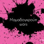 Μαμαδογκρούπ wars - Μια άλλη άποψη