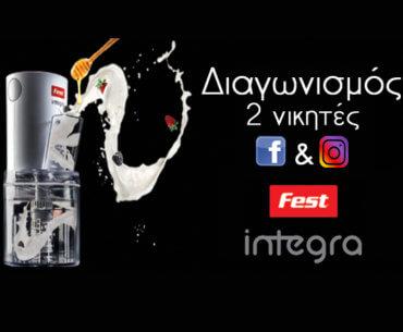 Διαγωνισμός Fest integra με 2 νικητές