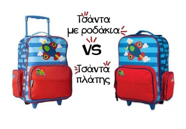 Τσάντα με ροδάκια vs τσάντα πλάτης: ποια να διαλέξω