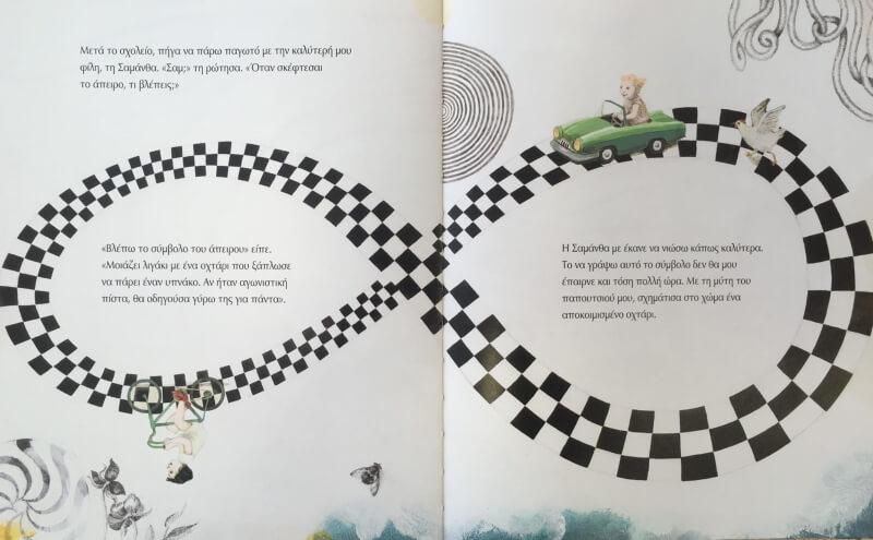 Κάτι φέρνει η Παρασκευούλα - μια βόλτα στο Little Book