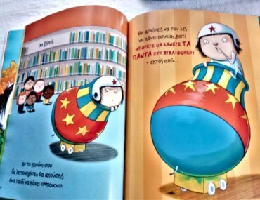 Αν ποτέ θελήσεις να φέρεις ένα Τσίρκο στη Βιβλιοθήκη, ΜΗΝ το ΚΑΝΕΙΣ