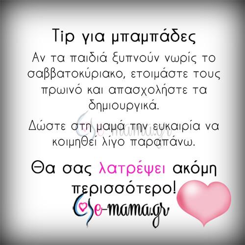 Το μήνυμα ενός μπαμπά: «Πάρτε το απόφαση! Έτσι θα σας λατρέψει η γυναίκα σας!»