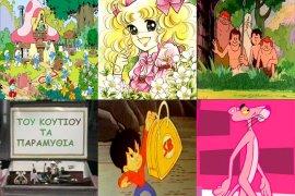 Η τηλεόραση που βλέπαμε στα παιδικά μας χρόνια