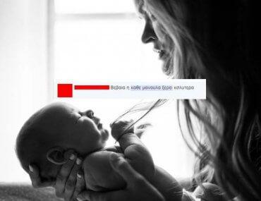 Η κάθε μανούλα ξέρει καλύτερα για το παιδί της… #not