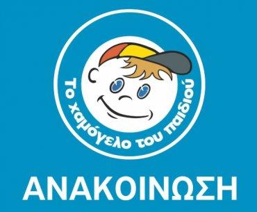 Ανακοίνωση του Χαμόγελου του Παιδιού για το σεισμό στην Αθήνα