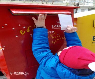 Τα γιορτινά κόκκινα γραμματοκιβώτια των ΕΛΤΑ περιμένουν τα γράμματα σας!