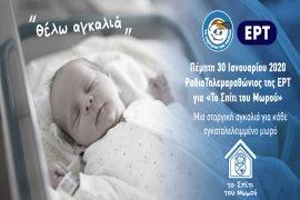Το Χαμόγελο του παιδιού θα ανοίξει το «Σπίτι του μωρού» για τα εγκαταλελειμμένα μωρά