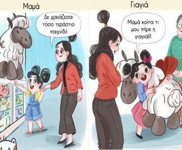 12 σκίτσα που δείχνουν τις διαφορές ανάμεσα στους γονείς και τη γιαγιά