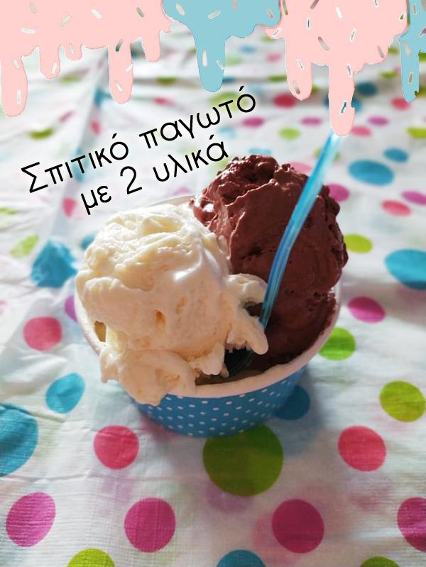 Πανεύκολο σπιτικό παγωτό με 2 υλικά, χωρίς παγωτομηχανή