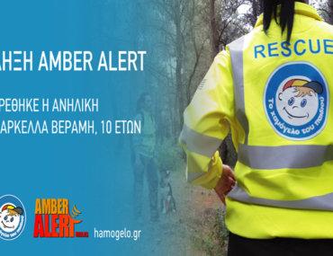 Amber Alert: Εξαφανίστηκε η 10χρονη Μαρκέλλα από την Κάτω Τούμπα Θεσσαλονίκης
