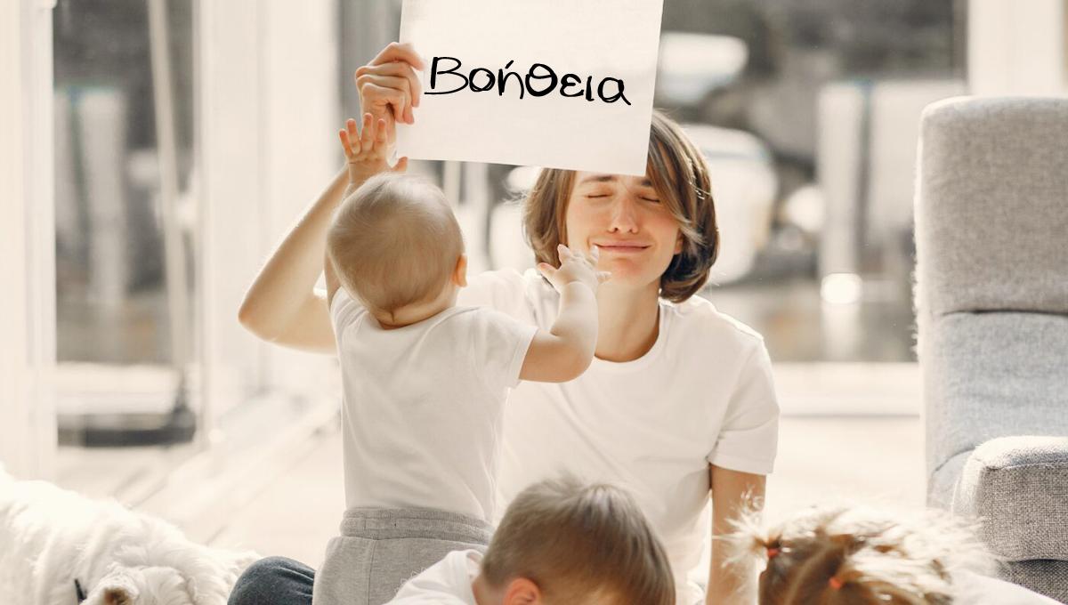 Η εικόνα της «καλής» μαμάς πρέπει να αλλάξει