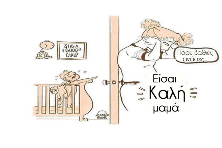 10 σκίτσα που δείχνουν πως μοιάζουν οι ενοχές της μαμάς