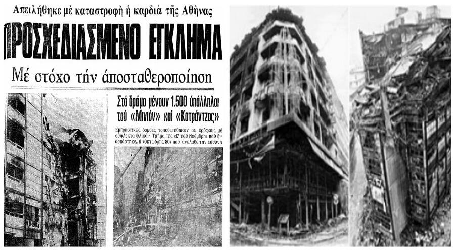 Μινιόν – Το κατάστημα που μεσουράνησε – Η πρωτοποριακή αρχή και το τραγικό τέλος
