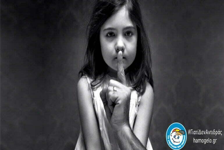 Απροστάτευτα τα παιδιά μας με την αλλαγή στη νομοθεσία